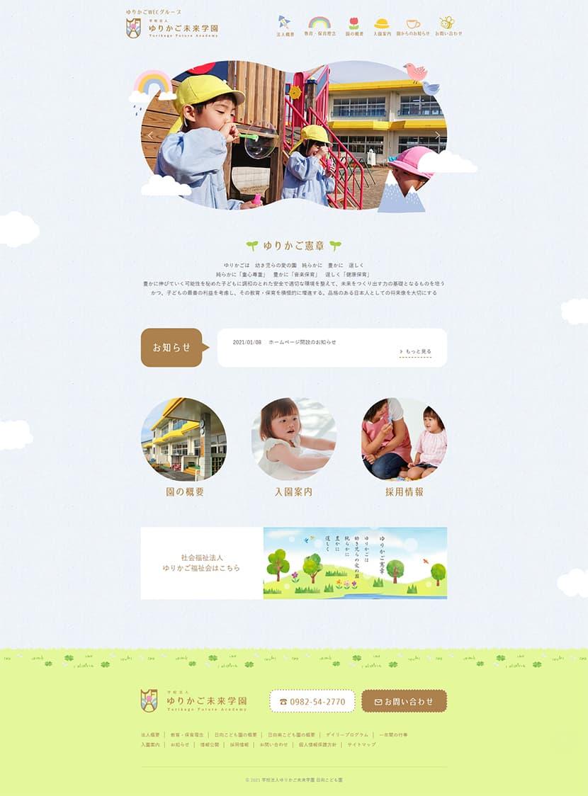 -ゆりかご未来学園のホームページ
