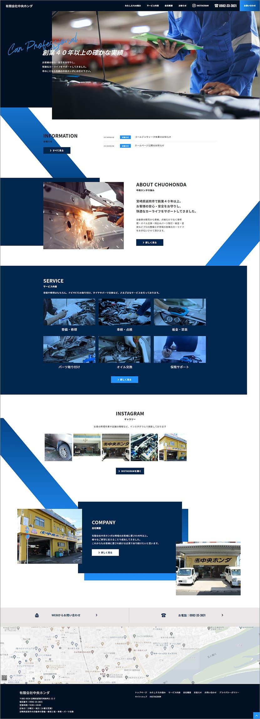 有限会社中央ホンダのホームページ