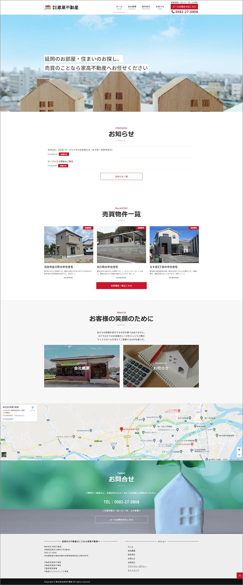 株式会社家高不動産ホームページ