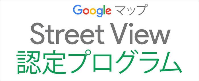 Googleストリートビュー認定バッジ