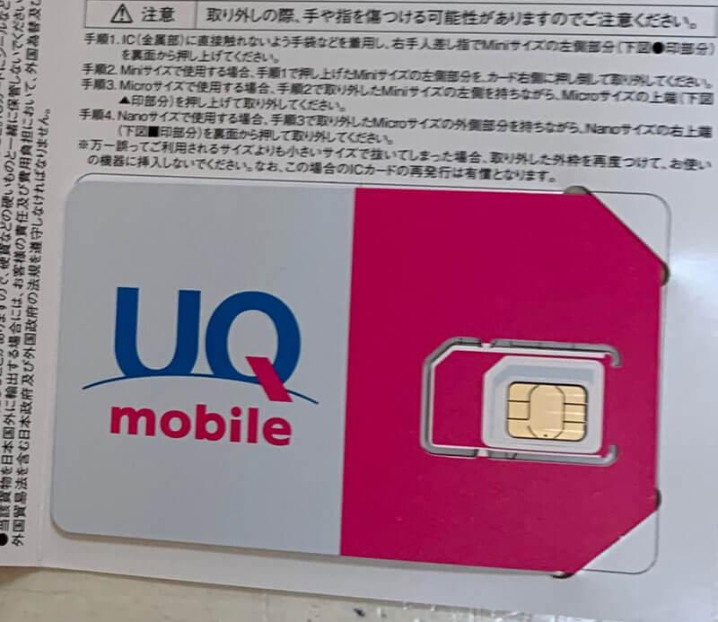 UQモバイルSIMカード