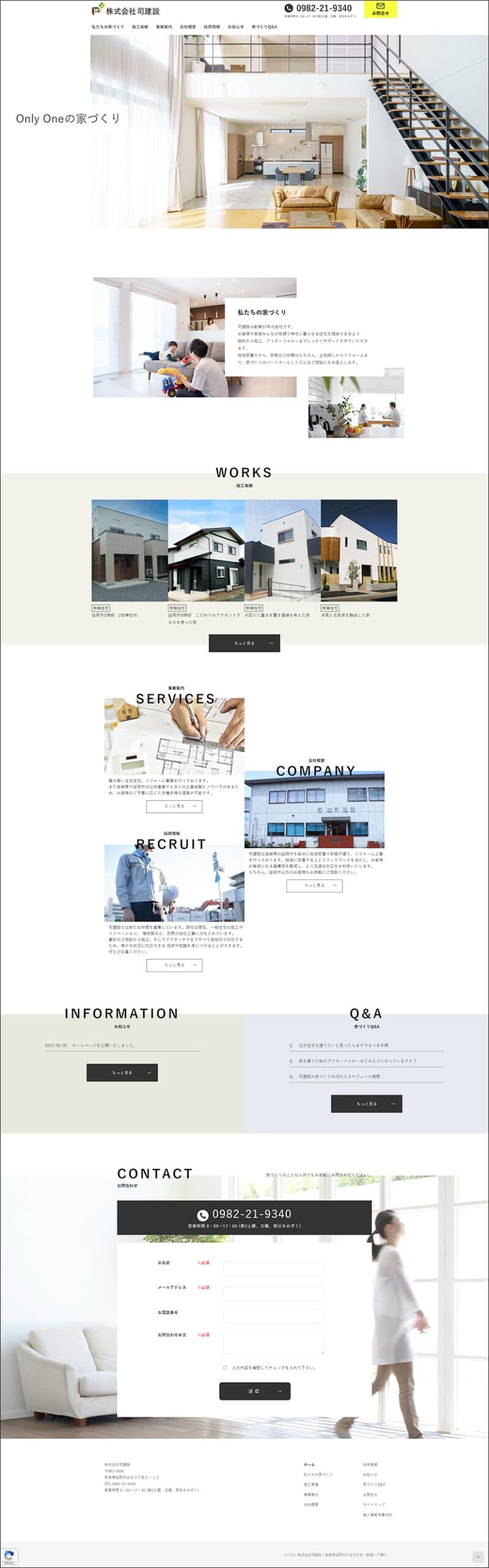 司建設ホームページ制作事例